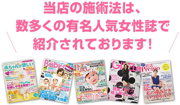 当店の施術法は数多くの人気女性誌で紹介されております!