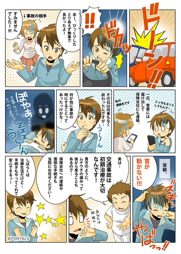 交通事故の初期の漫画