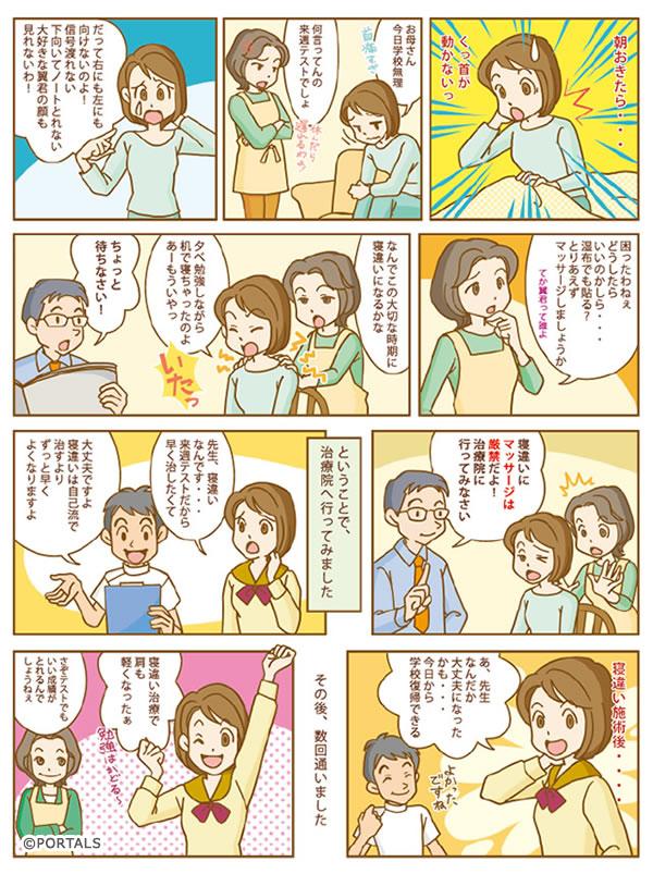 寝違えの漫画(イラスト)