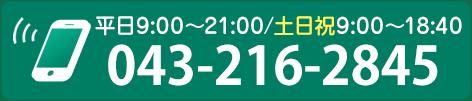 年中無休9時~13時30分/14時~21時tel:043-216-2845