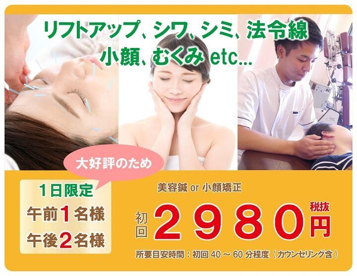 美容鍼初回2980円