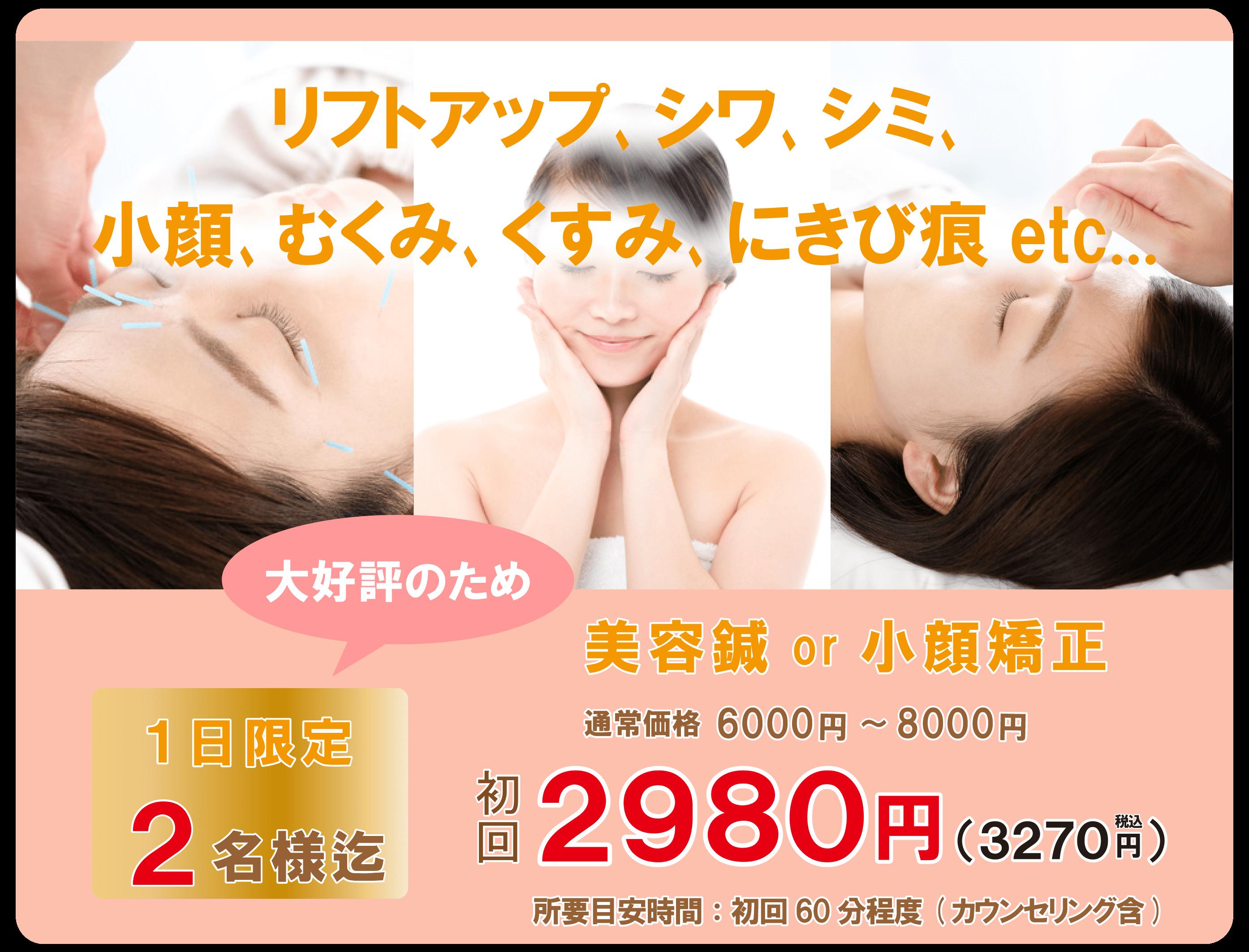 美容鍼初回3270円