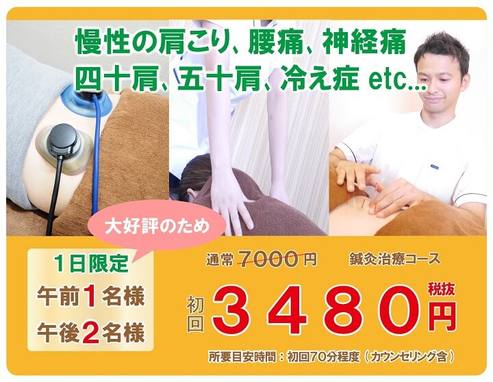鍼灸コース初回3480円