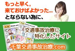 千葉交通事故治療.com
