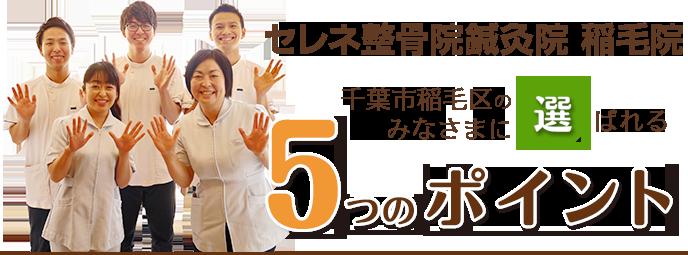 アポロ整骨院鍼灸院が千葉市稲毛区の皆様に選ばれる5つのポイント