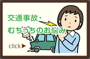 交通事故・むちうちのお悩み